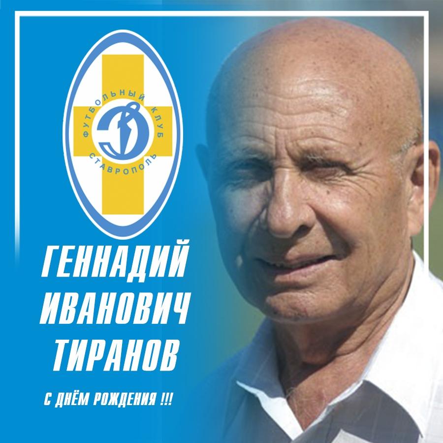 С Днем Рождения, Геннадий Иванович Тиранов!!