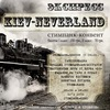 """Стимпанк-конвент """"Экспресс Kiev-Neverland"""""""