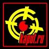 """Клуб любителей тяжелого пейнтбола - """"Kaput.ru"""""""