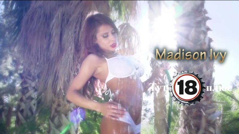 Madison Ivy секси подборка