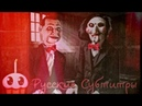 Кукла Билли ( Пила ) против Куклы Билли ( Мёртвая Тишина ) ( Русские Субтитры)