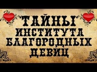 Тайны института благородных девиц. 234 серия