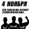 РУССКИЙ МАРШ В ЧЕСМЕ 4 НОЯБРЯ 2013 ГОДА