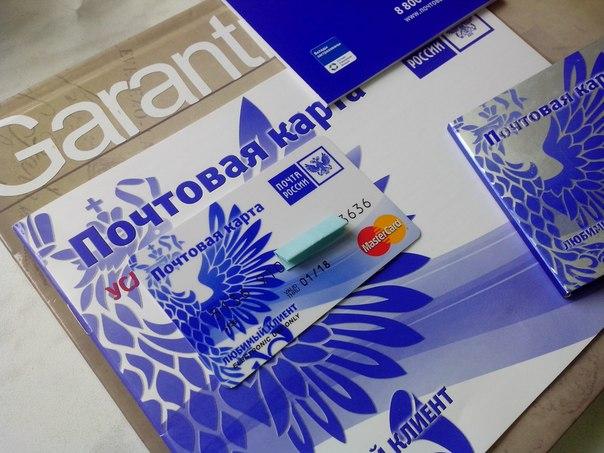 Почтовая карта России + РСБ Банк