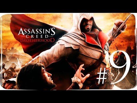 Assassins Creed.Brotherhood ✔ СТРИМ {часть 9} ФИНАЛ