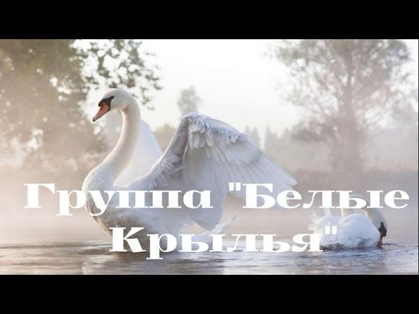 ХРИСТИАНСКИЕ ПЕСНИ - БЕЛЫЕ КРЫЛЬЯ - ХРИСТИАНСКАЯ ГРУППА