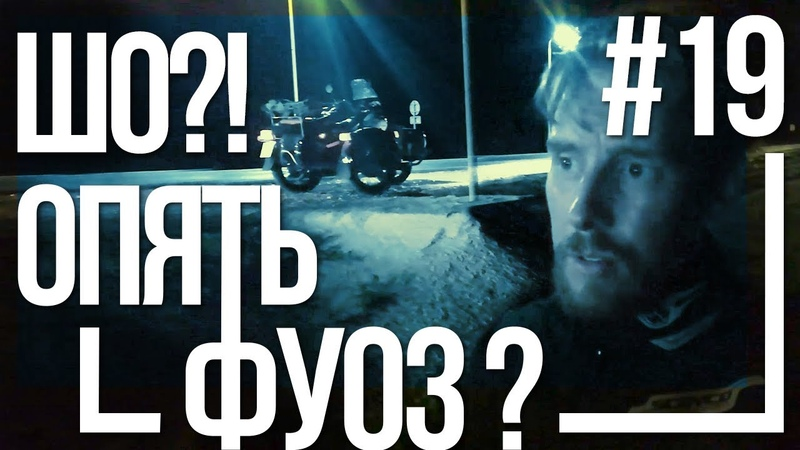 Поездка в Крым на мотоцикле Урал 19 - Ночные приключения по дороге в Ростов [24 августа 2018]