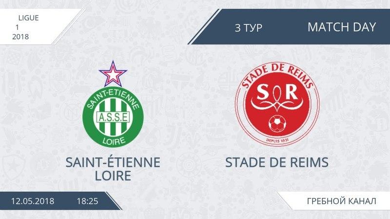 Saint-Étienne Loire 4:5 Stade de Reims, 3 тур