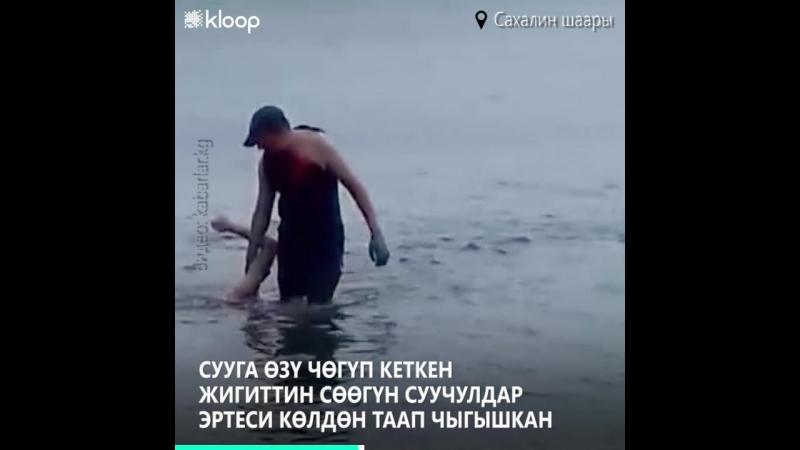 Сахалинде чөгүп бара жаткан кызды куткарам деген кыргыз жигит каза болду