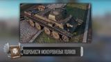 World of Tanks - Все о НОВОЙ КАРТЕ для генерального сражения и Low-LVL ПОЛЯКИ - Танконовости #232