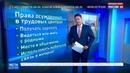 Новости на Россия 24 • Преступление и исправление: в России появится новый вид уголовного наказания