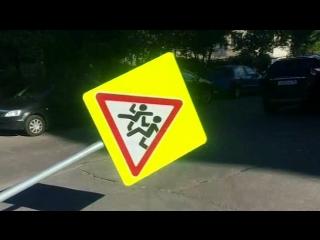 Упал дорожный знак