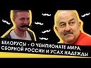 Белорусы – о чемпионате мира, сборной России и усах надежды