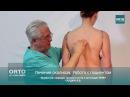 Лечение сколиоза работа с пациентом Профессор Сердюк В В