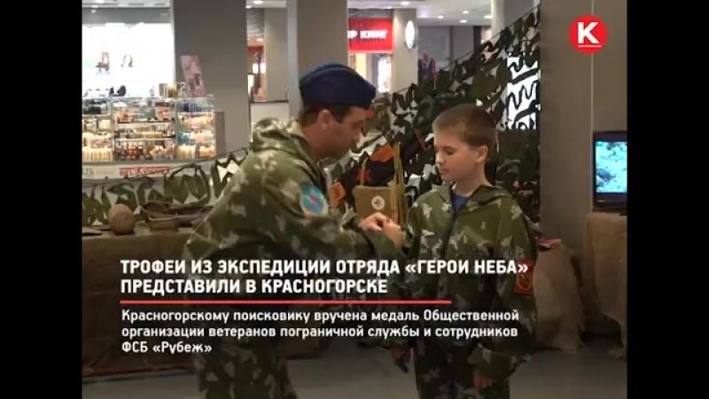КРТВ. Трофеи из экспедиции отряда «Герои неба» представили в Красногорске