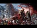 Warhammer Online Apoc RVR билд дэф чуха