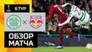 13.12.2018 Селтик - Зальцбург - 1:2. Обзор матча Лиги Европы УЕФА
