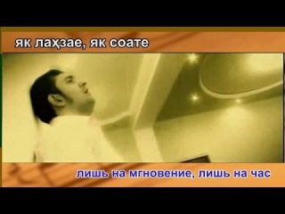 ������ ����� - �� ������ Rustam Isoev  - Yak Lahzae (TAJ Lyrics + RUS Translation) HD 720p