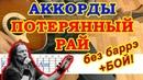 Потерянный рай Аккорды Засыпай ♪ Ария Кипелов ♫ Разбор песни на гитаре 🎸 Бой Текст