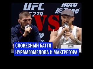 Словесный баттл Нурмагомедова и Макгрегора