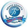 Центр спорта Приморского района