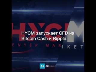 Hycm запускает cfd на bitcoin cash и ripple