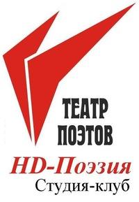 HD-ПОЭЗИЯ