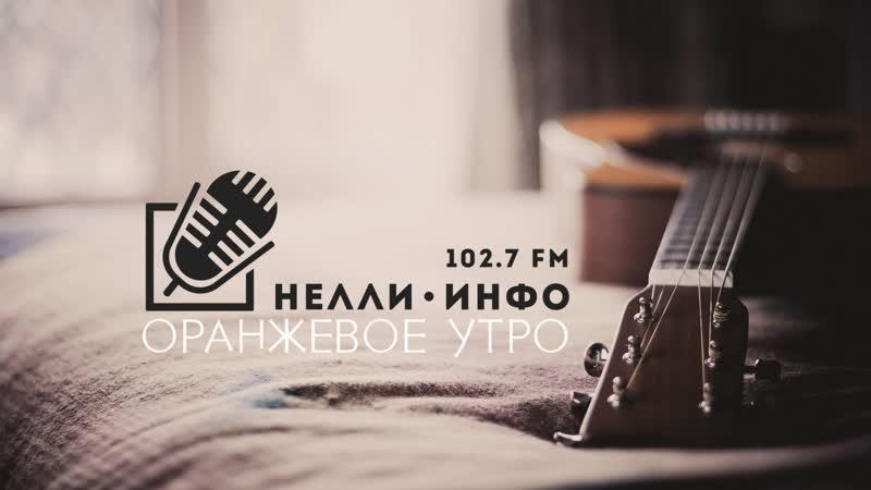 [Radio] Нелли-Инфо 102,7 fM | Оранжевое утро