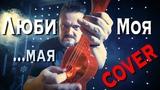 Александр Пушной - Любимая моя (cover Вячеслав Быков)
