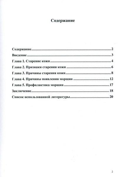 Требования к оформлению реферата курс косметик разряда  Требования к оформлению реферата