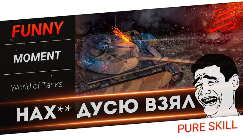 World of Tanks FUNNY MOMENTS Ты нах** Дусю взял Exclus1ve