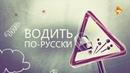 ВОДИТЬ ПО РУССКИ HD ВЫПУСК ОТ 28 МАЯ 2018