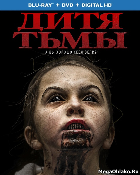 Дитя тьмы / Дитя лощины / The Hollow Child (2017/BDRip/HDRip)