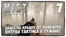 Mist Survival - Выживание (СЕЗОН 1) 7 РАЗВЕДКА ТЕРРИТОРИИ