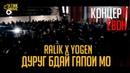 REST Pro RaLiK x 2Boys Yogen Дуруг бдай гапои мо Концерт Ёвон
