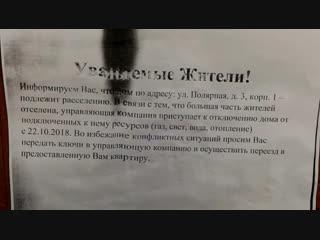 Новый домофон на ул.Полярная, 3/1