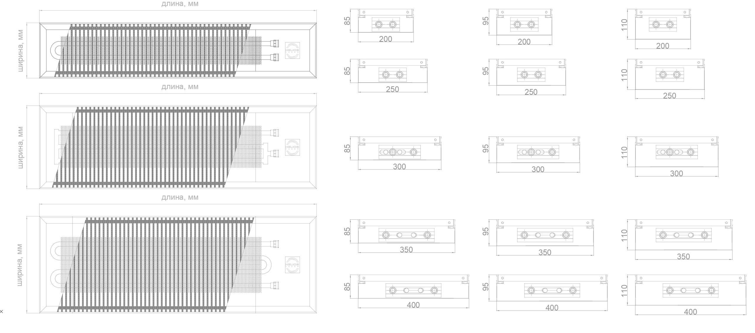 Схема конвектора CIA шириной 250 мм, 300 мм, 350 мм и 400 мм