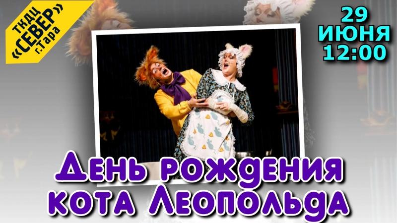 Музыкальная сказка День рождение кота Леопольда