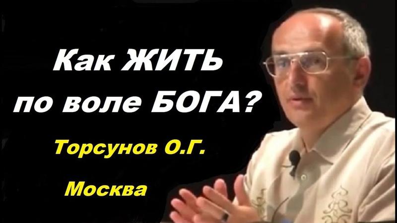 Как ЖИТЬ по воле БОГА Торсунов О Г Москва 19 06 2016