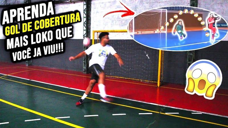 GOL DE COBERTURA SEM MEXER!! (É HUMILHANTE DEMAIS)