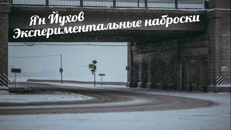 Ян Йухов - Экспериментальные наброски EP (2019)