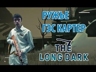 The Long Dark SandBox #9 Ружье,ГЭС Картер