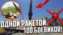 НЕИЗВЕСТНЫЙ БОЙ Чеченской Войны! ОДНОЙ РАКЕТОЙ - 100 БОЕВИКОВ!