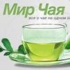 Мир чая