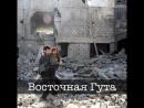В результате бесчеловечных действий Кремля некогда цветущая Cирия теперь превратилась в груду обломков