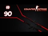 Live: Bludnik Stream Играем в Counter-Strike: Global Offensive #90