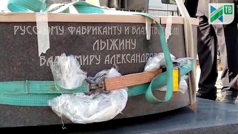 Установлен постамент для памятника Лыжину в Ивантеевке