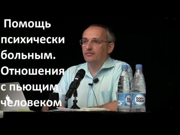 Торсунов О.Г. Помощь психически больным. Отношения с пьющим человеком