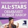 Школа танцев All Stars - Официальная группа