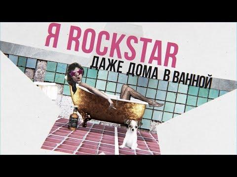 Тараканы! feat. Anacondaz — Пыль и пепел (Lyric Video)